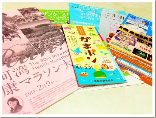mikawawan_20140214_100321310_iOS