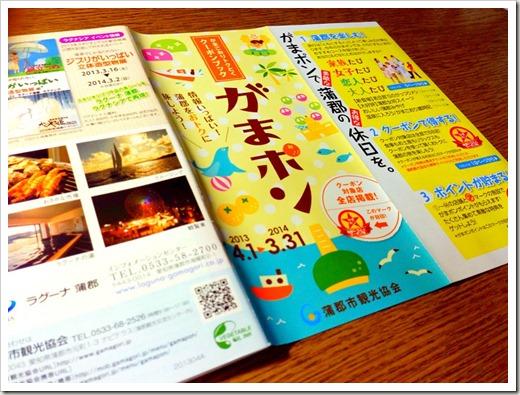 mikawawan_20140215_215158418_iOS