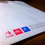 【名古屋ウィメンズ/シティマラソン2014】参加案内・ナンバーカード引換証が来ました!
