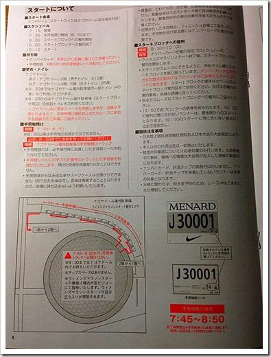 nagoya_city_20140211_130233491_iOS