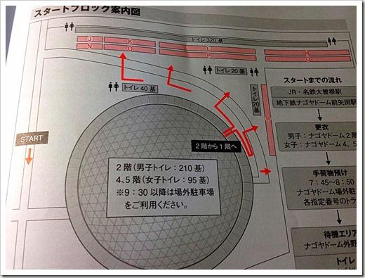 nagoya_city_20140211_130347143_iOS