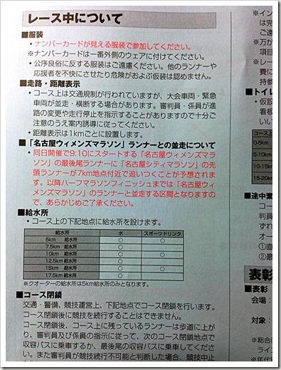 nagoya_city_20140211_130446576_iOS