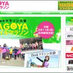 【月刊Cheekマラソン大会 NAGOYAスマイルマラソンvol.8】5月11日(日)開催です!