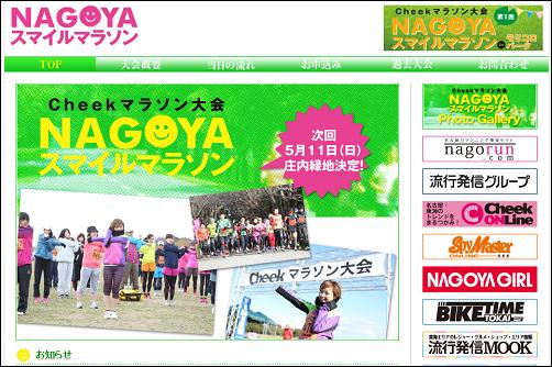 nagoyamarathon8_20140212_01