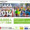 【大阪マラソン2014】4月3日午前10時よりエントリー開始!