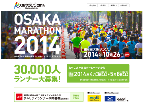 osaka_marathon_20140217_02