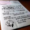 【第48回青梅マラソン】雪でも開催まんまん!?除雪作業します!