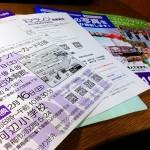 【第48回青梅マラソン】参加案内・ナンバーカード引換証来た!賞品あるよ!
