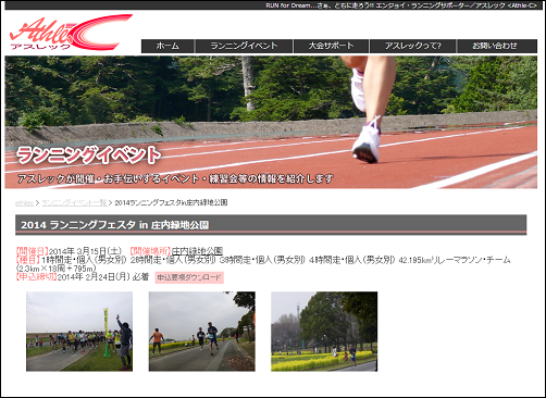 runfesta_20140221_01