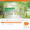 【第1回 runinfo 庄内緑地公園30kmマラソン】5月10日(土)開催!エントリー受付中。
