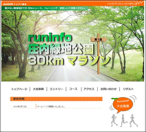 runinfo_shonairyokuti_30k_20140227_01