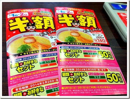 sugakiya_20140220_081535914_iOS