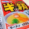 【スガキヤ】半額のスーちゃん祭!2日間限定です!