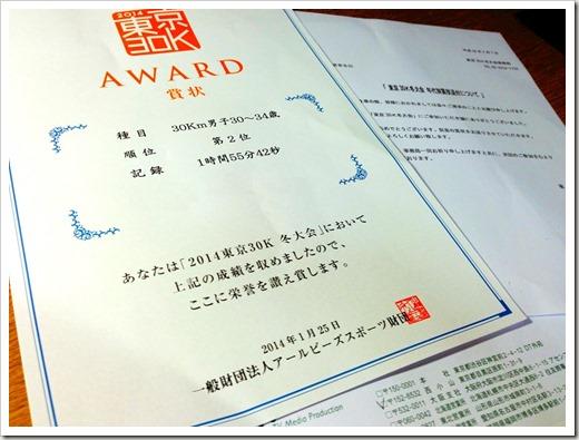 tokyo30K_fuyu_20140210_090521638_iOS
