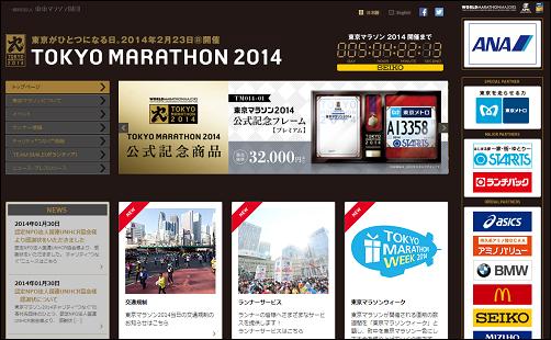 tokyo_marathon_20140218_01