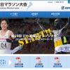 【第69回びわ湖毎日マラソン】招待選手発表!川内優輝選手でます!