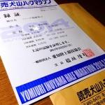 【第36回読売犬山ハーフマラソン】公認記録証が届いた!陸連登録者はかなり優遇!