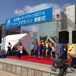 【名古屋ウィメンズ/シティマラソン2014】無事完走!川内優輝選手は2位!