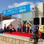 【川内優輝】「名古屋シティマラソン2014」総合2位!ホントに一般参加でした。