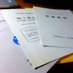 【陸連登録更新】愛知県在住だけど、2014年度は「東京陸協」で登録します!?