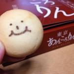 【グルメ】「2014板橋Cityマラソン」の帰りに買った東京土産!顔で選んだ!!