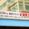 【東京マラソン】2020年東京オリンピック決定でコース変更の可能性は?