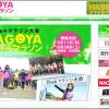 【月刊Cheekマラソン大会 NAGOYAスマイルマラソンvol.9】6月28日開催!エントリー完了!