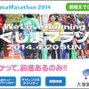 【とくしまマラソン2014】国際化へ向けて活動中!国際公認コースの認証取得を目指す!