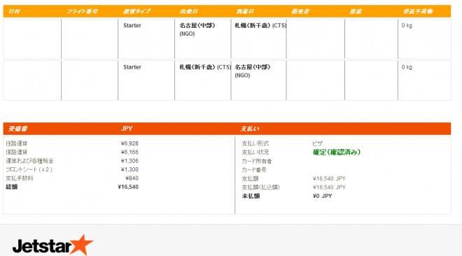 jetstar_20140303_01_blog