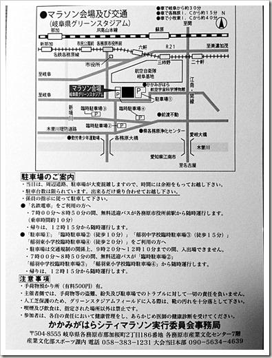 kakamigahara_20140212_034625062_iOS