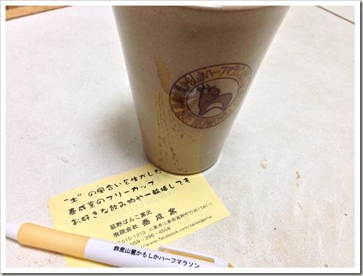 kamoshika_20131020_19