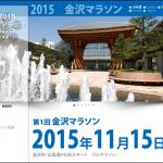 【2015 金沢マラソン】北陸新幹線の開業にあわせ、大会新設