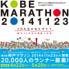 【神戸マラソン2014】11月23日開催!大会要項決定!「初出場枠」5,000人分あります!