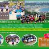 【第1回愛知こどもの国トレイルランレース】4月20日開催!ただいまエントリー受付中!
