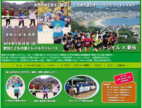 kodomonokuni_run_20140301_01