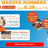 【第3回ナゴヤランナーズカップ】6月29日開催!シーズンオフの貴重な10キロレース!