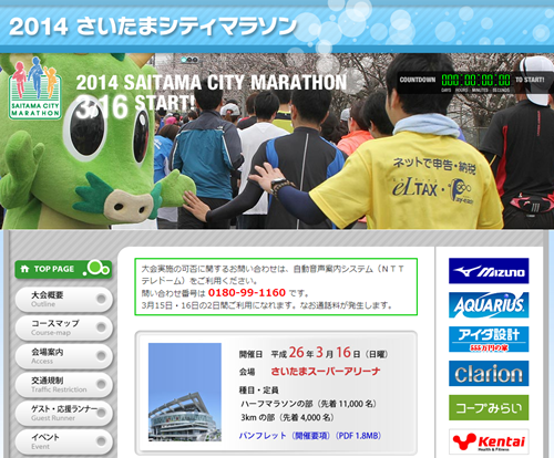 saitama_city_20140316_01