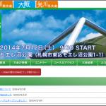 【2014札幌30K】7月12日開催!「北海道マラソン」へ向けての脚作りに!