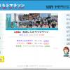 【第34回魚津しんきろうマラソン】4月27日開催!蜃気楼みられるコースあります!