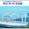 【ちばアクアラインマラソン2014】第1号ランナー決定!DNSとかできなさそう。