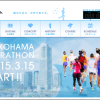 【横浜マラソン2015】コース正式決定!わくわくと同時に懐かしい気持ちに!