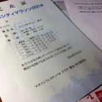 【名古屋ウィメンズ/シティマラソン2014】 完走証が到着