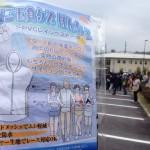 【第13回恵那峡ハーフマラソン】大会会場到着!レインベストもらいました。