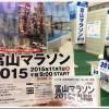 【富山マラソン2015】2015年11月1日開催!アクセス抜群!北陸新幹線で東京から約2時間。