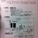 第168回TOEIC公開テストの受験票が届いた。