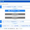 【陸連登録更新】「クラブR2」から「陸連登録完了メール」がまだ来ない!