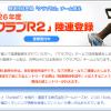 【陸連登録更新】「クラブR2」「陸連登録申請中」で、登録の部エントリーが可能!