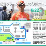 【庄内緑地グリーンランニング30km Fourth】6月22日開催!参加料安い!2,160円。