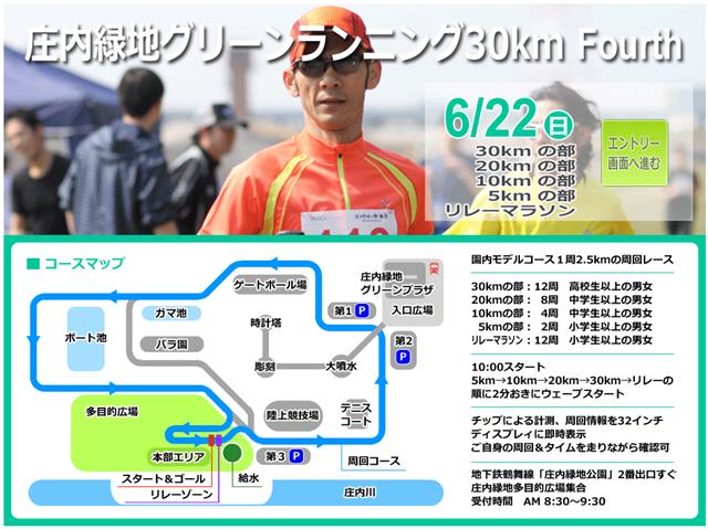 green_running_20140421_01