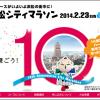 【第10回浜松シティマラソン】公認コースだけど距離長かった。公認記録として認められず!